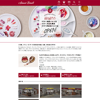 Amuse Beaute WEBサイト
