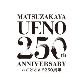 松坂屋上野店開店250周年ロゴ
