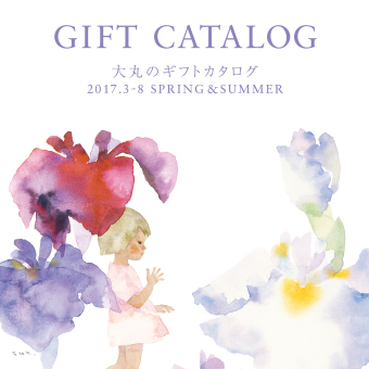 大丸松坂屋慶弔カタログ2017 表紙