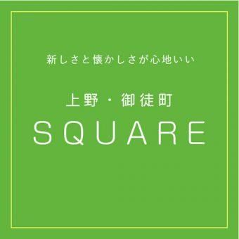 上野・御徒町 SQUARE