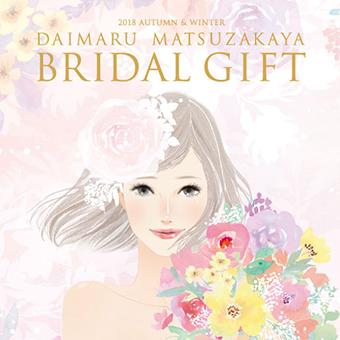 DAIMARU MATSUZAKAYA BRIDAL GIFT 2018/AW