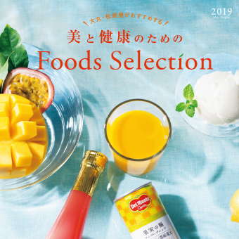 美と健康のFoodsSelection 2019ss